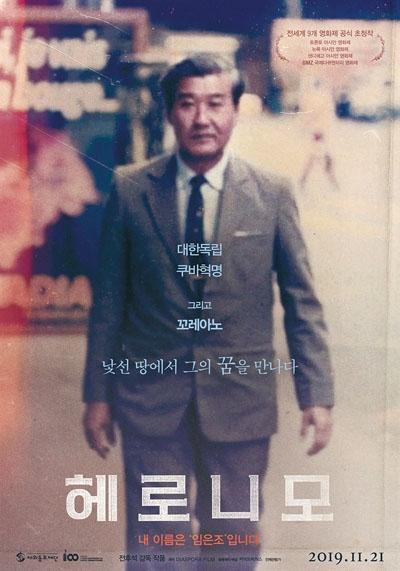 다큐멘터리 <헤로니모> 포스터