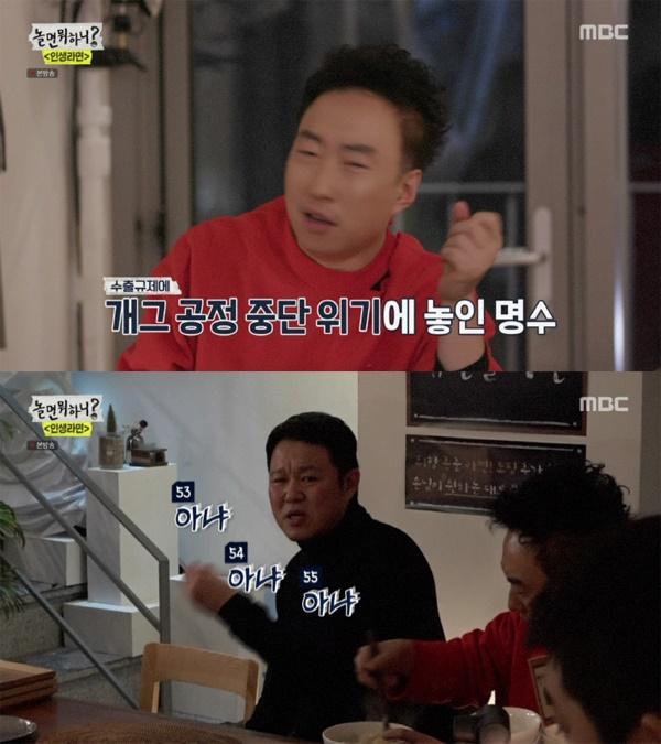지난 18일 방영된 MBC < 놀면 뭐하니 >의 한 장면