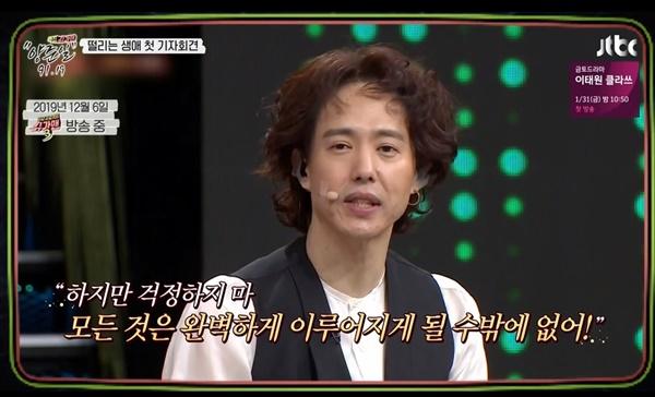 JTBC <특집 슈가맨, 양준일 91.19> 화면 캡처