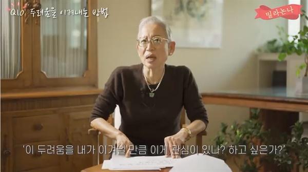 떠오르는 60대 패션 유튜브 <밀라논나> 화면 캡처