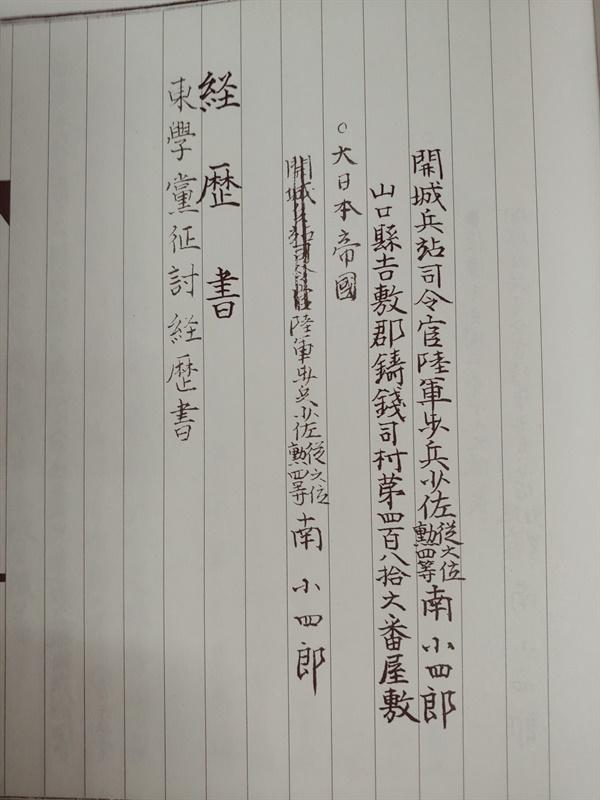 미나미 고시로의 <동학당 정토경력서>(1895) 표지 동학농민군 학살 집행 내역을 상세히 기록한 문서