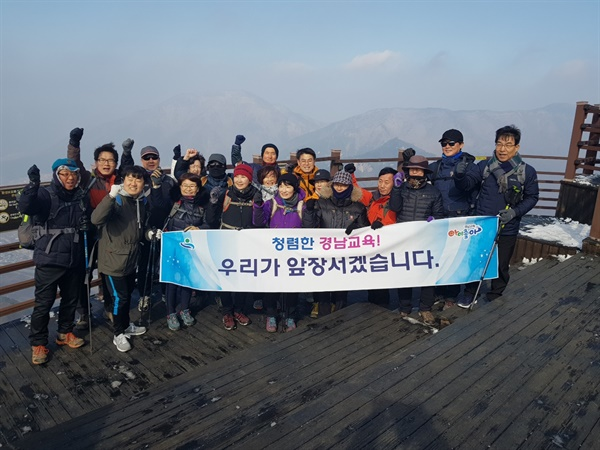 19일 박종훈 경남도교육감은  간부들과 함께 영남알프스 산행.