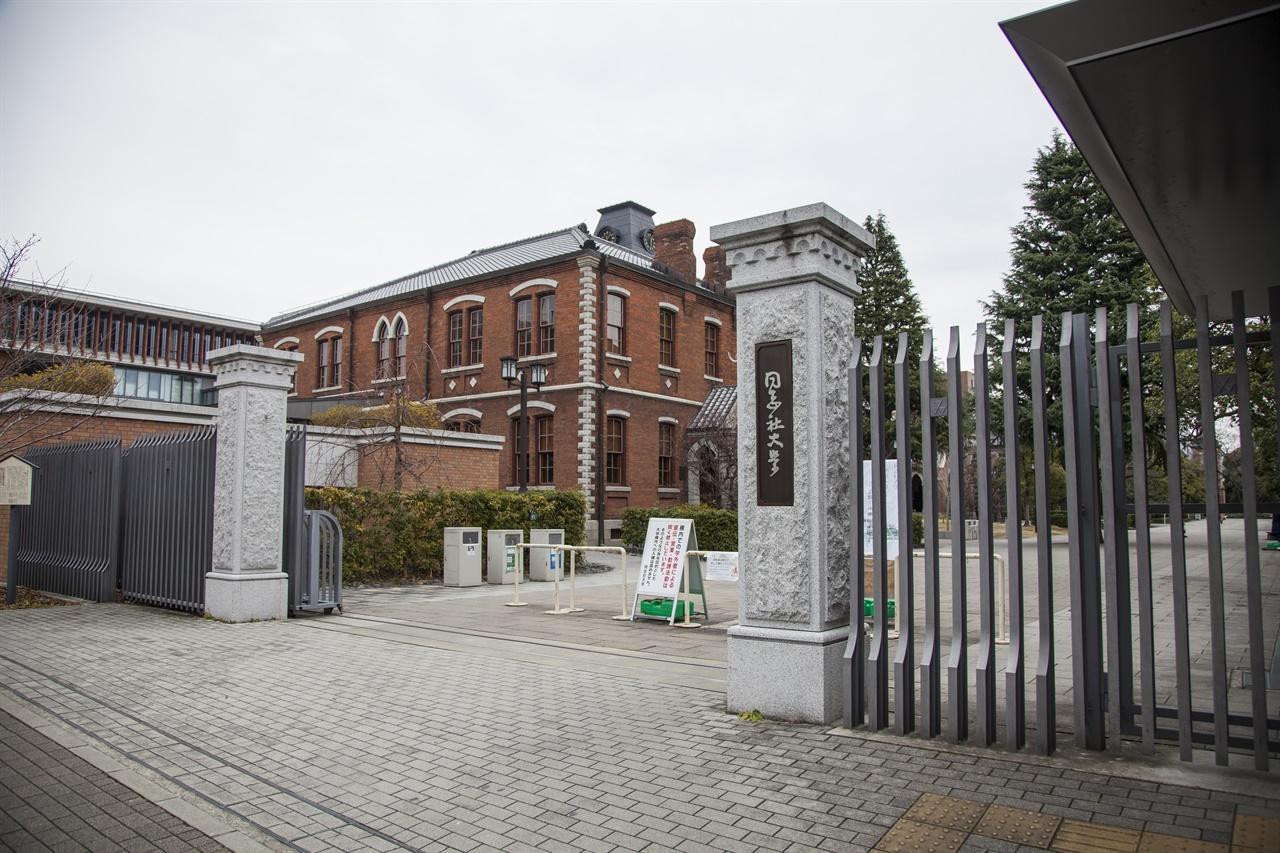 도시샤 대학(이미데가와 캠퍼스) 서문 .