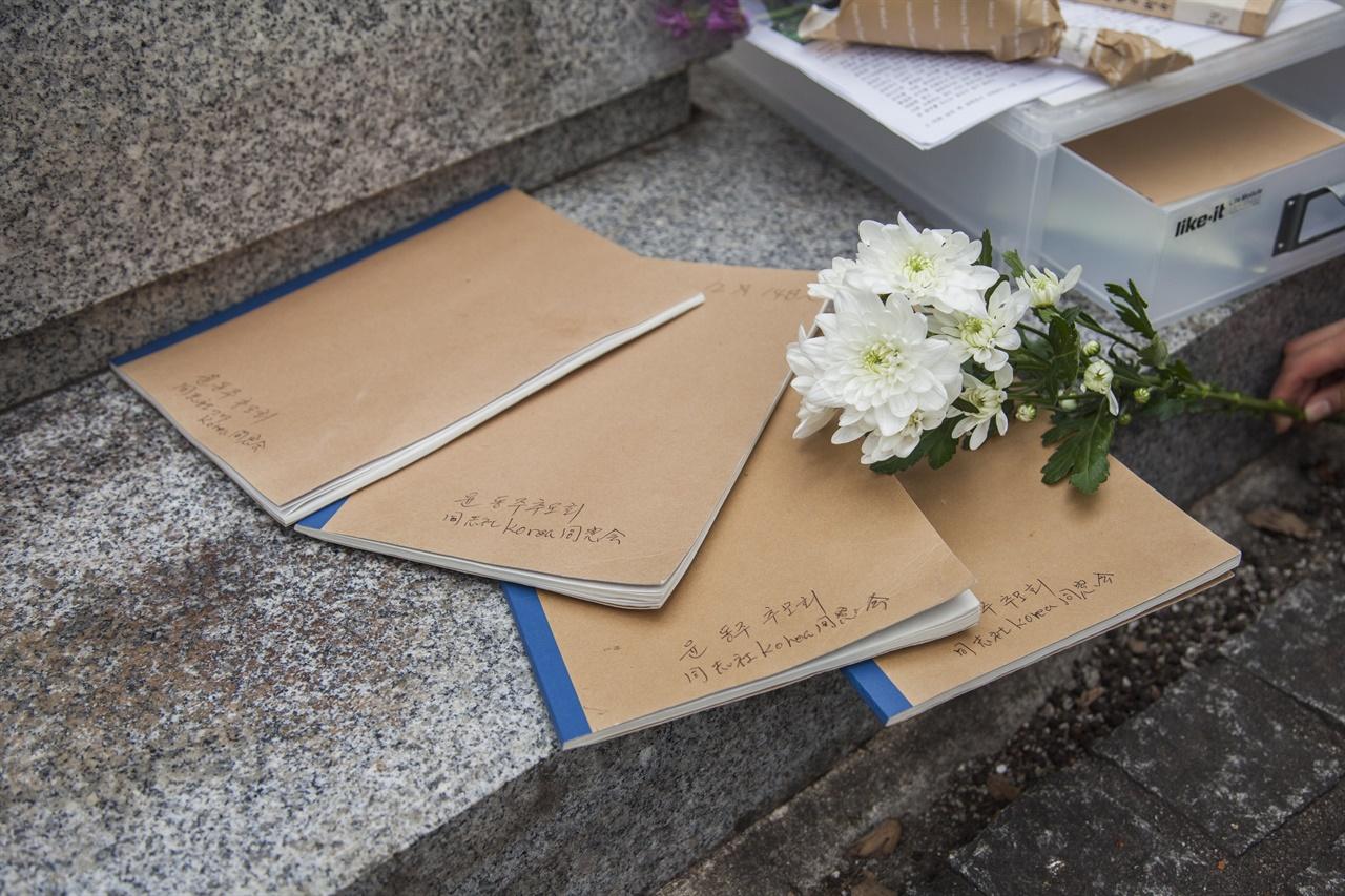 도시샤 대학 내 시인 윤동주 시바를 방문한 추모객들이 남긴 추모노트 .