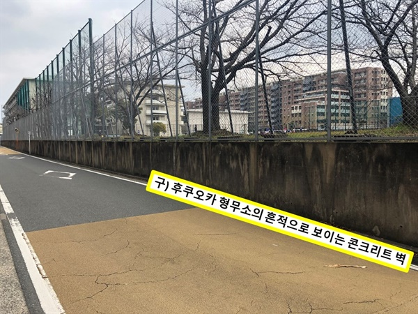 과거 후쿠오카 형무소의 흔적으로 보이는 콘크리트 벽 .