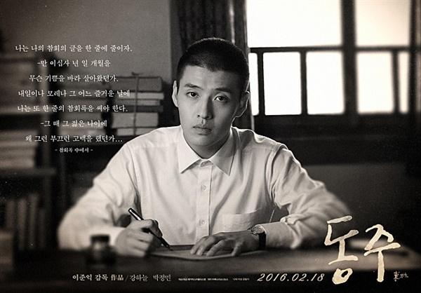 영화 '동주' 속 연희전문학교 시절 시를 쓰는 윤동주(스틸컷) .