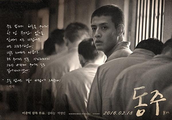 영화 '동주' 속 해수용액으로 추측되는 주사를 맞으러 가는 윤동주(포스터) .
