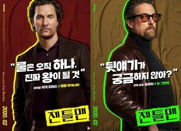 영화 '젠틀맨' 포스터'