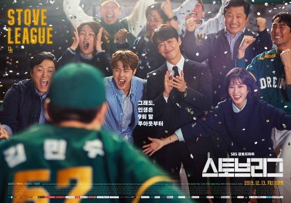 SBS 드라마 <스토브리그> 포스터