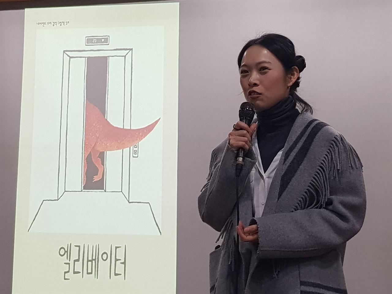 경혜원 그림책 작가  그림책 '엘리베이터'의 출간 과정에 대해서 설명중인 경혜원 작가
