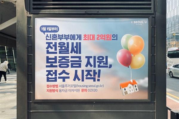 신혼부부에게 최대 2억원의 전월세 보증금을 지원한다는 서울시의 광고가 거리 곳곳에서 보인다.