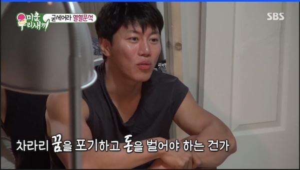 지난 19일 방영한 SBS <미운우리새끼>에 새롭게 등장한 배우 음문석