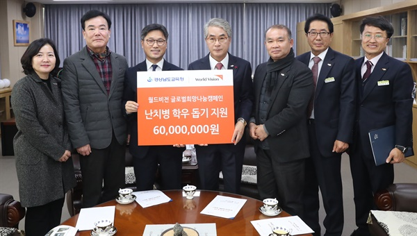 20일 월드비전 경남지역본부는 난치병 학우 돕기 성금 6000만원을 경남도교육청에 전달했다.