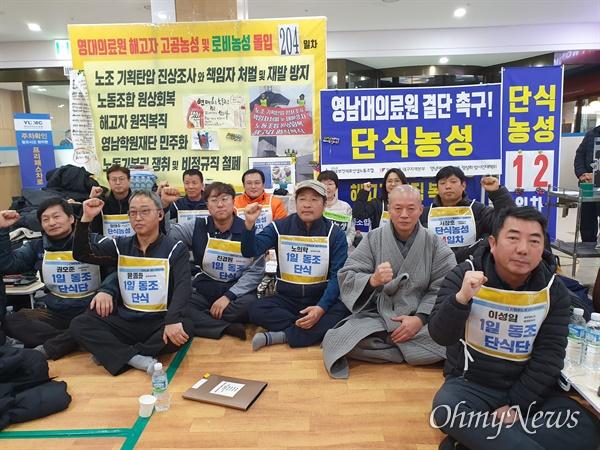 영남대의료원 해고노동자의 고공농성이 200일을 넘어선 가운데 시민사회단체와 인권단체, 종교단제 지도자들이 동조단식을 벌이며 사태해결을 촉구하고 나섰다.