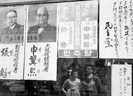 제3대 정부통령 민주당 신익희와 장면 후보 벽보(1956. 5.).