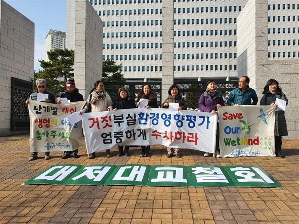 낙동강하구지키기전국시민행동(준)은 20일 부산지방검찰청 앞에서 기자회견을 열었다.