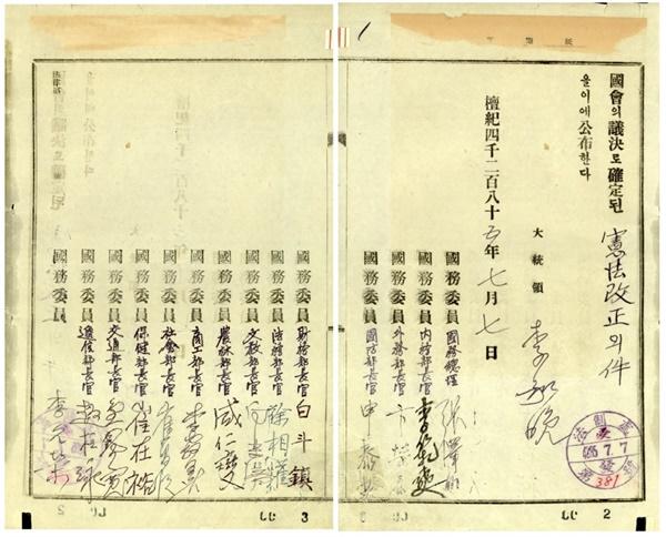 이승만 대통령의 개정된 헌법 공포(1952. 7. 7.).