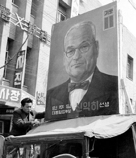 민주당 신익희 후보 유세차