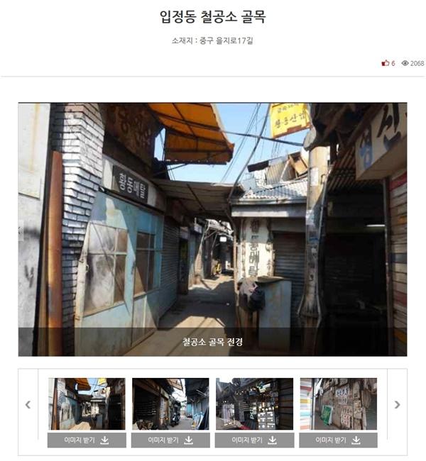 서울미래유산에 등록된 입정동 철공소 골목.