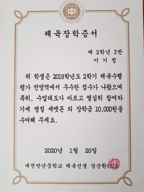 장순환 선생님은 학년을 마치며, 설날을 앞두고 반 아이들 모두에게 특장점을 적어 칭찬하고, 부모님께 세뱃돈 외 1만원을 더 주어 칭찬해주라고 특별한 체육장학증서를 수여했다.