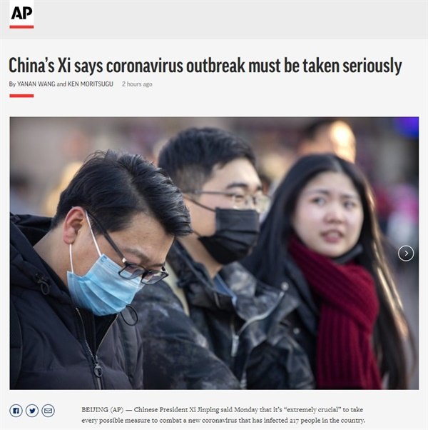 중국에서 발병한 '우한 폐렴' 확산 사태를 보도하는 AP통신 갈무리.