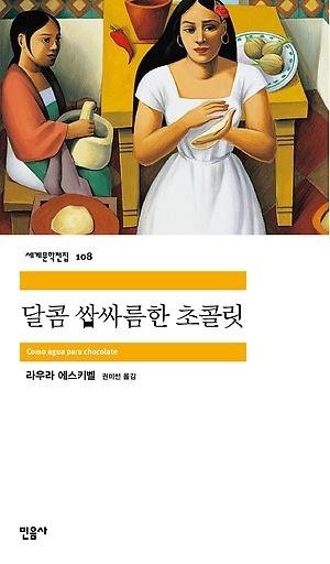 <달콤 쌉싸름한 초콜릿>, 라우라 에스키벨 지음, 권미선 옮김, 민음사(2004)
