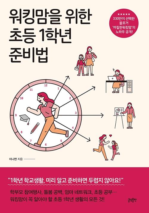 '워킹맘을 위한 초등 1학년 준비법' 표지