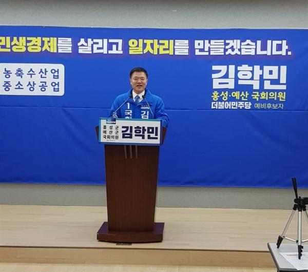 오는 4월 15일 실시되는 제21대 국회의원 선거에 출마하는 더불어민주당 김학민 예비후보가  21일 충남도청 브리핑룸에서 기자회견을 하고 있다.