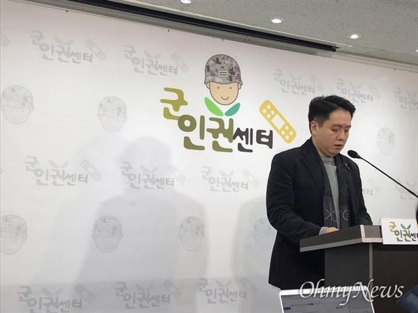 군인권센터 임태훈 소장