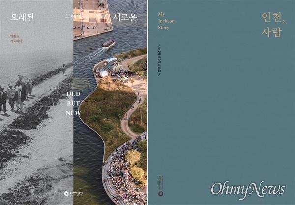 인천시가 최근 펴낸 홍보 책자 < OLD BUT NEW_오래된 그래서 새로운 >(왼쪽)와 <인천, 사람>의 표지.