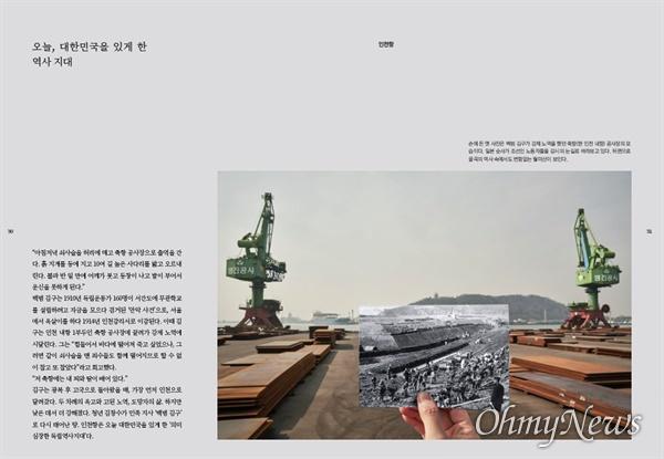 인천시가 최근 펴낸 홍보 책자 < OLD BUT NEW_오래된 그래서 새로운 >의 내지.