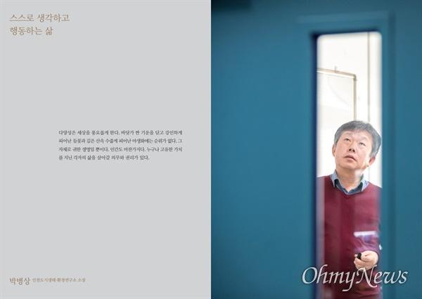 인천시가 최근 펴낸 홍보 책자 <인천, 사람>의 내지.