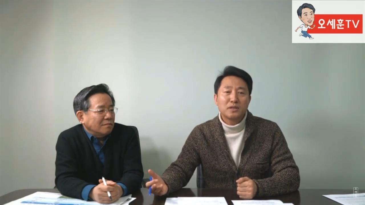오세훈 전 서울시장이 유튜브 <오세훈 TV>에서 김헌동 경실련 본부장과 대담하고 있다.