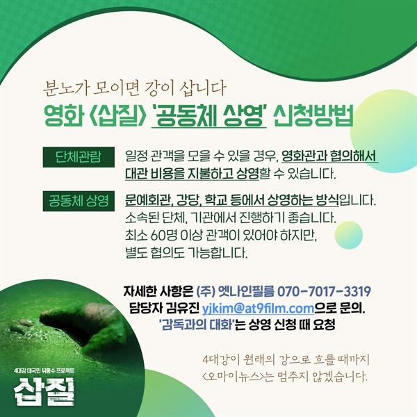 영화 <삽질> 공동체 상영 방법