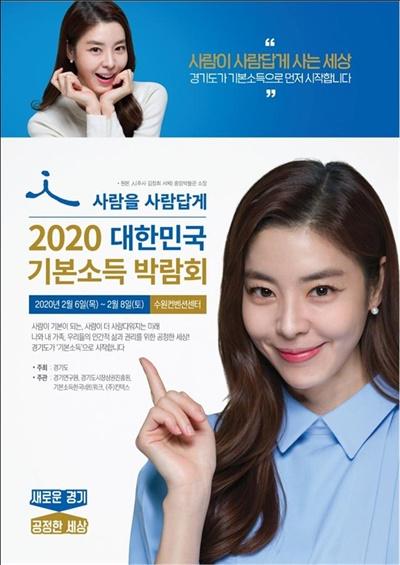 '2020 대한민국 기본소득박람회' 포스터