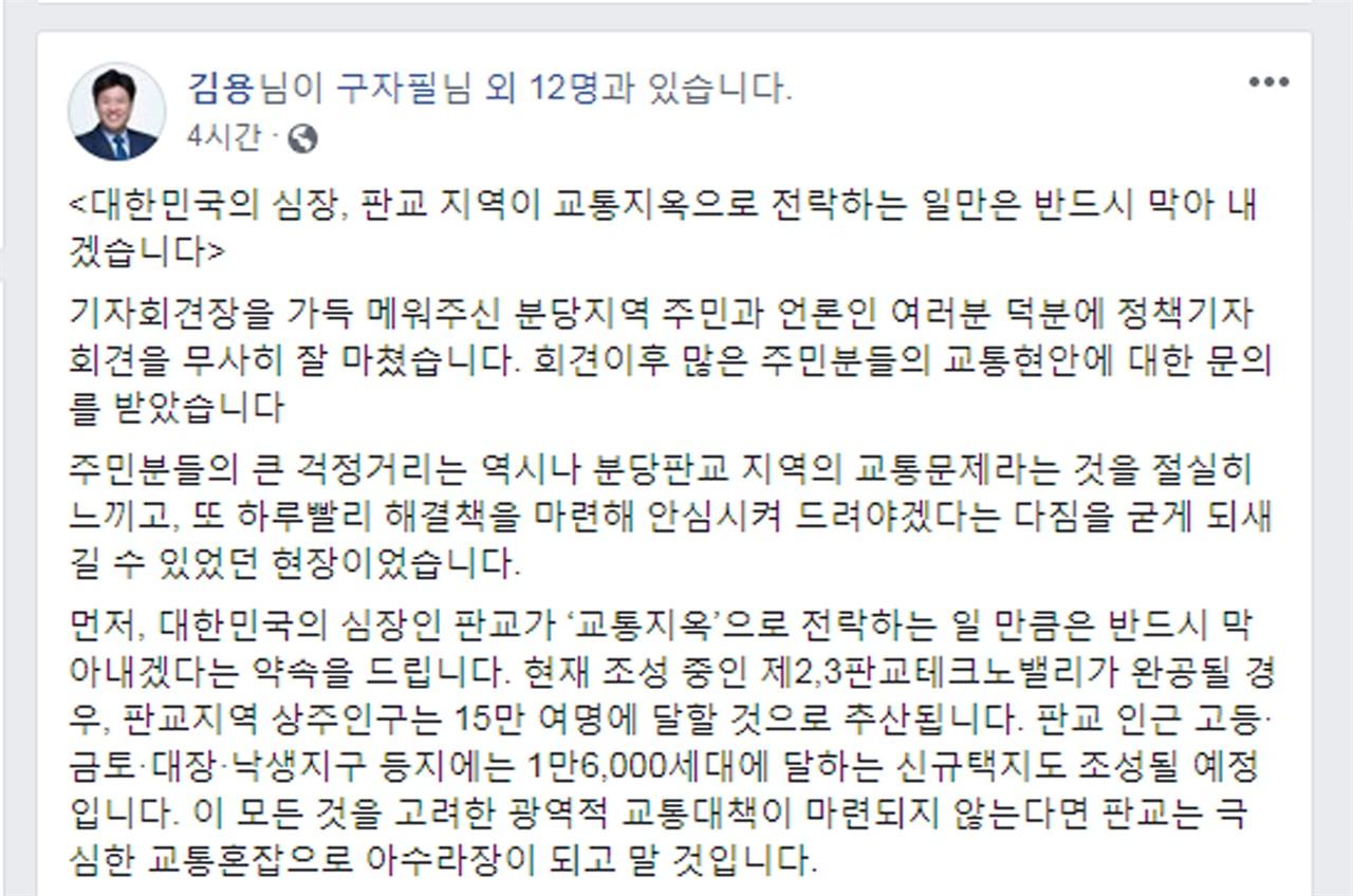 21일 김용 예비후보 sns 갈무리