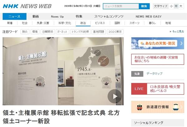 일본 정부의 '영토·주권 전시관' 개관을 보도하는 NHK 뉴스 갈무리.