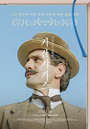 영화 <카잔자키스> 포스터