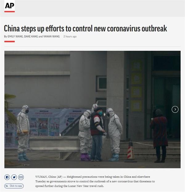신종 코로나바이러스 '우한 폐렴' 확산을 보도하는 AP통신 갈무리.
