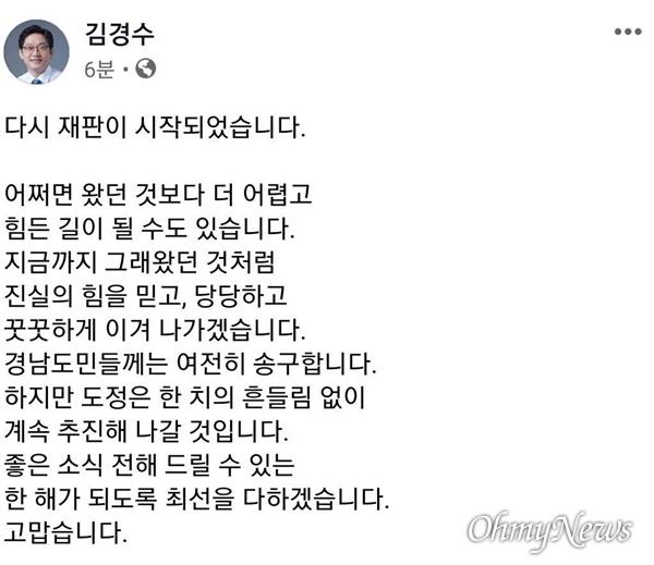 김경수 경남지사의 페이스북.