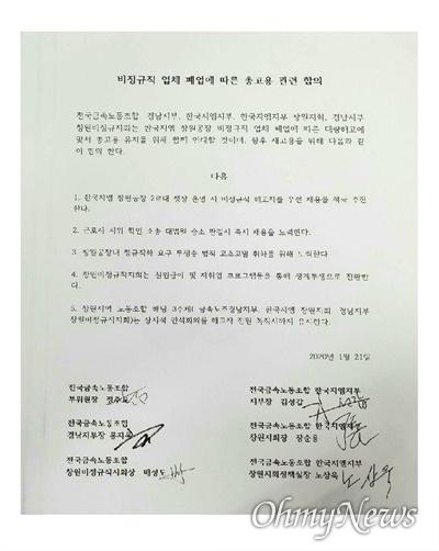 """한국지엠 창원공장의 """"비정규직 업체 폐업에 따른 총고용 관련 합의"""""""