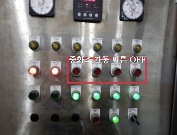 집진기는 켜져 있으나 중화조 가동 버튼이 꺼진 상태다. ⓒ금속노조 일진다이아몬드지회 제공