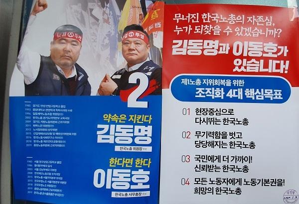 기호 2번 김동명 위원장-이동호 사무총장 후보 선거 포스터