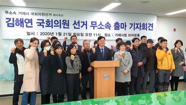 김해연 전 경남도의원은 21일 거제시청 브리핑실에서 무소속 총선 출마를 선언했다.