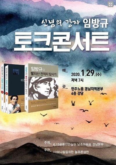 """신념의 강자 임방규 토크콘서트""""."""