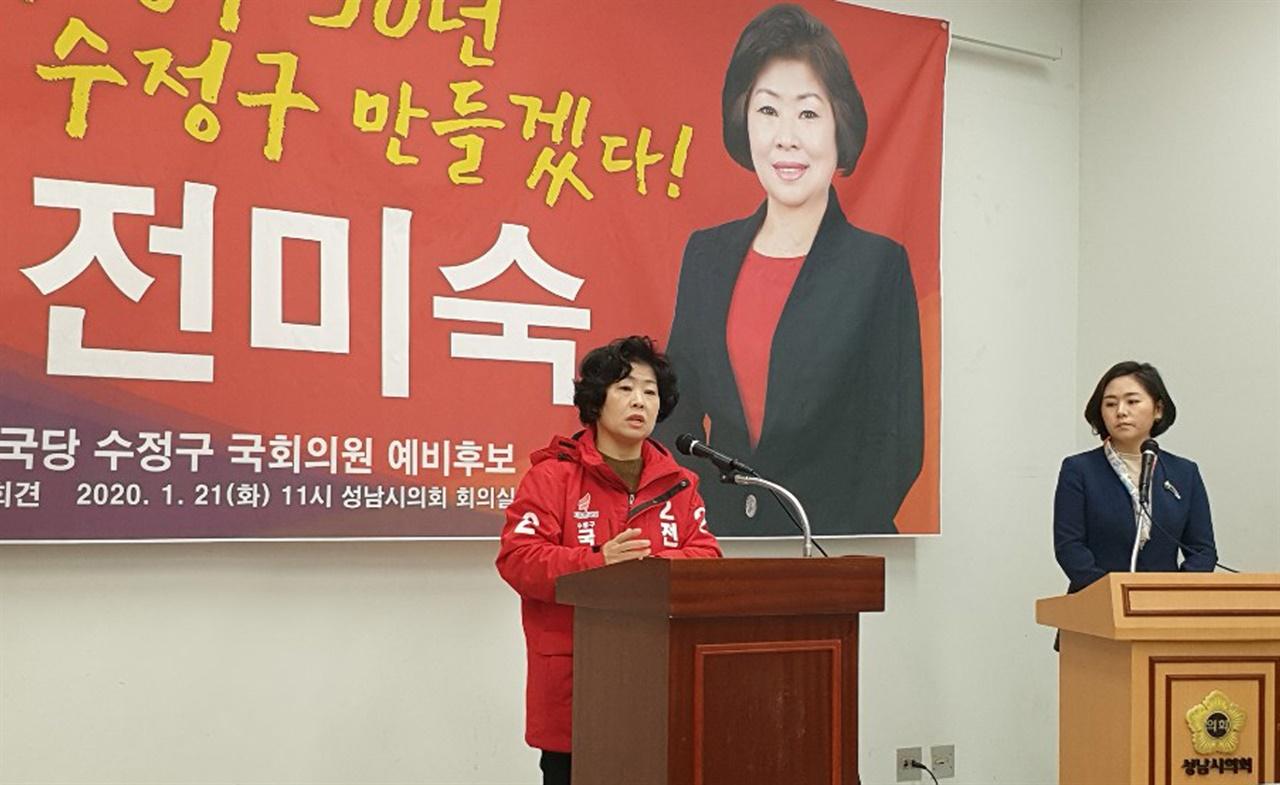 전미숙 한국당 성남수정구 예비후보
