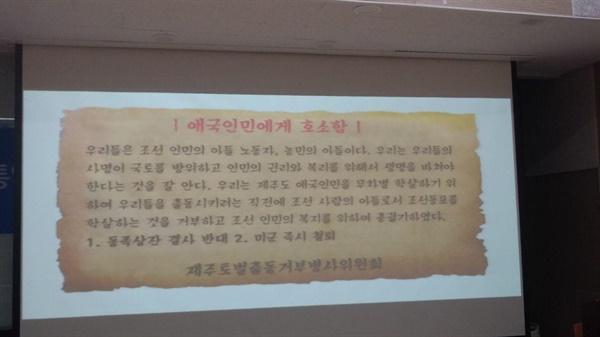 14 연대의 항명 이유  14연대는 동포의 학살을 거부하며 항명했다.