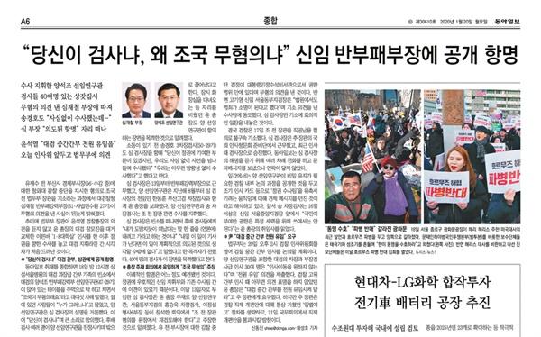 20일자 <동아일보> 기사