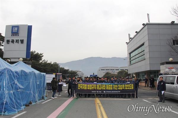"""전국금속노동조합 경남지부는 22일 한국지엠 창원공장 앞에서 """"비정규직 총고용 보장을 위한 합의 도출""""을 밝히는 기자회견을 열었다."""