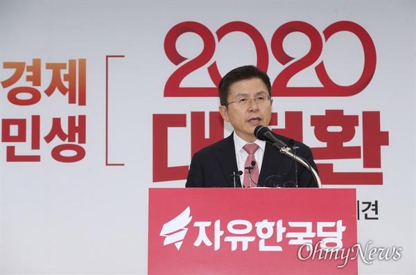 황교안 대표 신년 기자회견  자유한국당 황교안 대표가 22일 오전 서울 영등포구 중앙당사에서 신년 기자회견을 하고 있다.